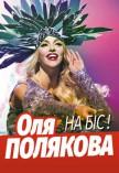 Оля Полякова. НА БІС!