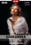 Спектакль «Черная блондинка»