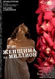 """""""Женщина на миллион"""" комедия с эротическим акцентом"""