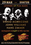 "Оркестр ""Lords of the sound"". Хіти Ennio Morricone, John Williams, Hans Zimmer"