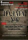 """Фестиваль Киев Модерн Балет. """"Палата №6"""", """"Underground"""""""