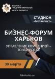 Бизнес-форум «Управление компанией – точки роста»