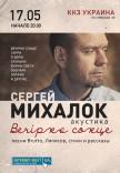 """Сергей Михалок """"Вечірнє Сонце"""""""