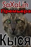"""Театр """"SaXaLin UA"""". """"Кыся"""". ПРЕМЬЕРА!!!"""