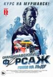 """Фильм """"Скандинавский форсаж 2. Гонки на льду"""""""