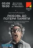"""Экспериментальный театр """"КОНТУР"""" - Любовь до потери памяти"""