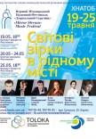 """Міжнародний фестиваль """"Дзеркальний струмінь"""""""