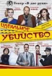 """Театр """"В две руки"""" Идеальное убийство"""