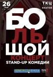 Большой концерт STAND-UP комедии