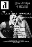 """Театр ЛУКОМОРЬЕ """"Последняя попытка"""""""