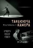 Кино фестиваль «ТАНЦЮЮЧА КАМЕРА»