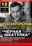 "Спектакль ""Черная шкатулка"""