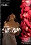 """Спектакль """"Женщина на миллион"""""""