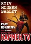 """Фестиваль Киев Модерн Балет """"Кармен.TV"""""""
