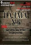 """Фестиваль Киев Модерн Балет """"Палата №6"""", """"Underground"""""""