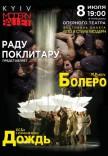 """Фестиваль Киев Модерн Балет """"Болеро"""", """"Дождь"""""""