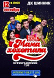 Юмористическое шоу «МАМАХОХОТАЛА»