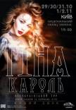 Тіна Кароль. Всеукраїнський тур