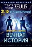 """Театр Теней TEULIS - """"Вечная история"""""""