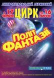 """""""Політ фантазії"""" 01.07 (16-00)"""