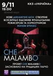 "Концерт ""Chemalambo"""