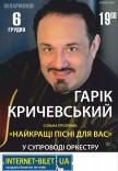 """Гарик Кричевский """"Найкращі пісні для вас!"""""""