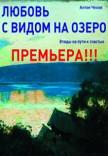 """Театр """"Новая Сцена"""". Любовь с видом на озеро"""