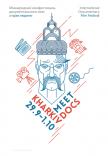 Международный кинофестиваль документальных фильмов Kharkiv MeetDocs (29 сентября - 1 октября)