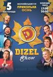 Дизель шоу (20:00)