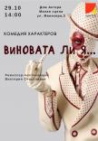 """Экспериментальный театр """"КОНТУР"""". Спектакль """"Виновата ли я"""""""