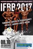 Чемпионат Днепра по бодибилдингу