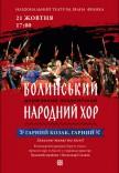 Волинський народний хор «Гарний козак, гарний» Запальні танці та пісні!!