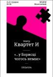Театр «Квартет И». «... в Бореньке чего-то нет»