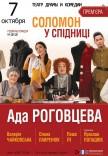 Театральный фестиваль «Феєрія Дніпра» з виставою «СОЛОМОН У СПІДНИЦІ»