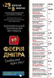 Театральный фестиваль «Феєрія Дніпра» з виставою «ПЕППІ ДОВГАПАНЧОХА»