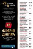 Театральный фестиваль «Феєрія Дніпра» з виставою «КОМЕДІЯ ПОМИЛОК»