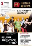 Театральный фестиваль «Феєрія Дніпра» з виставою «ЗВІДКИ БЕРУТЬСЯ ДІТИ»