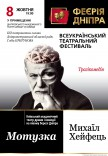 Театральный фестиваль «Феєрія Дніпра» з виставою «МОТУЗКА»