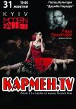 "Раду Поклітару ""КАРМЕН.TV"""