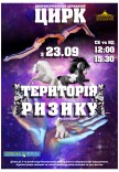 """Цирк """"Территория риска"""" 24.09 (15-30)"""
