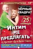 """Театр Черный Квадрат """"Интим не предлагать"""""""