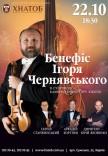 Бенефис Игоря Чернявского