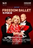 Freedom Ballet. 15 - лет!