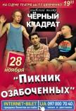 """Театр Черный Квадрат """"Пикник озабоченных"""""""