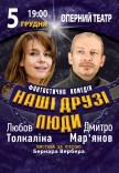 ФАНТАСТИЧЕСКАЯ комедия «НАШИ друзья ЧЕЛОВЕКИ»