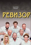 """Комедия """"РЕВИЗОР"""""""