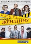"""Roman Panchenko Theatre Company """"Ищите женщину"""""""