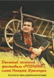 Х песенный фестиваль «Родина» имени Назария Яремчука