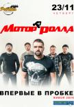 МОТОР'РОЛЛА
