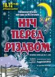 Музична комедія «НІЧ ПЕРЕД РІЗДВОМ» за М. Гоголем